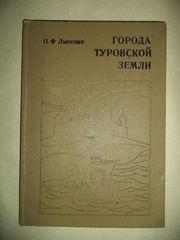 Города Туровской земли. П.Ф. Лысенко