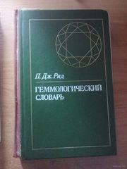 Рид П. Дж. Геммологический словарь.