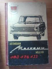 Автомобили `Москвич` моделей 408,  426 и 433. Инструкция по уходу.