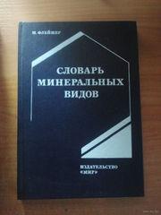 Словарь минеральных видов