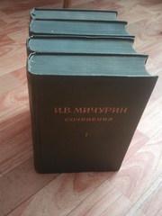 Мичурин И.В. Сочинения в 4-х томах.
